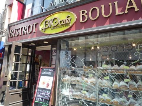 bio cafe 201207 (1)