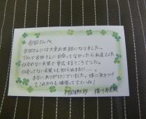 村岡様手紙①