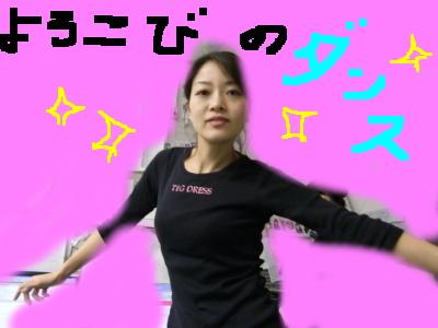 ♪喜びぃぃぃぃ♪