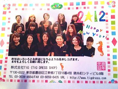 おめでとう!2012!!