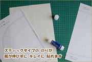 tikutiku-kiso-01-02.jpg