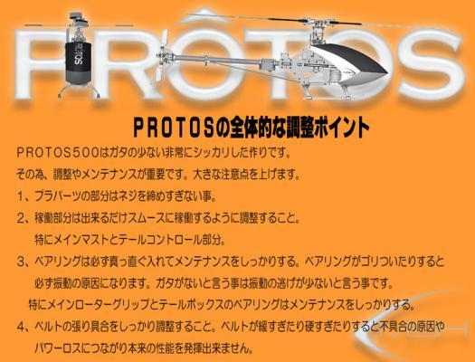 1.PROTOSの全体的な調整