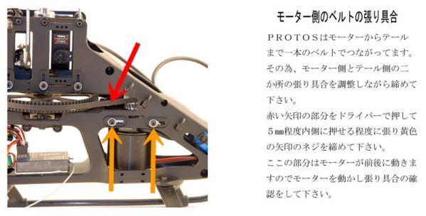 9.モーター側のベルトの張り具