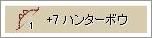 +7ハンターボウ精錬成功