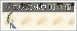 +7エルヴンボウ精錬成功