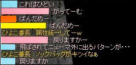 2014年10月4日殴りアコプリ祭り(狩り終了)