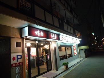 焼肉 福寿園