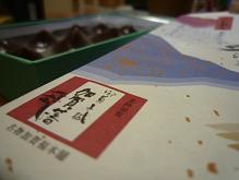 御菓子城 加賀藩