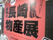 長崎物産展