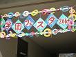 学園フェスタ2010