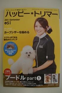 コピー ~ DSC09227