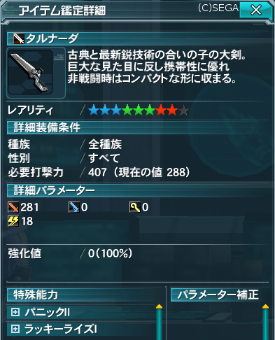 pso20120831_232421_001.png