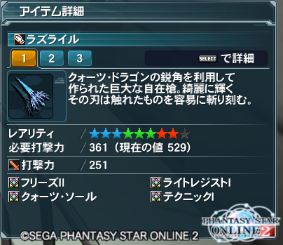 pso20120930_193131_001.png