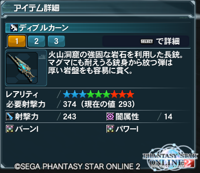 pso20121001_043312_001.png