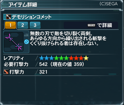 pso20121013_190051_005.png