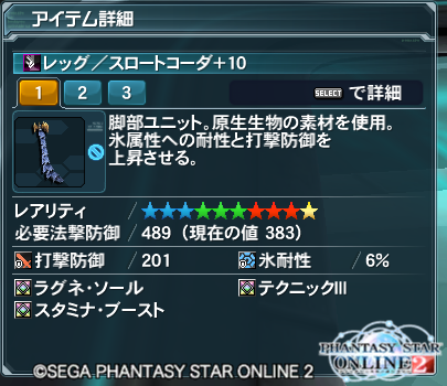 pso20121027_103644_010.png