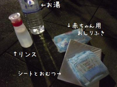 オチリ洗いSET