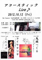 kito_tsuguru live