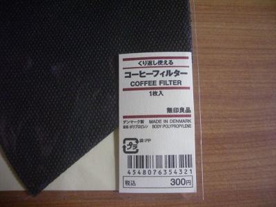 coffee_filter_mujirushi_2.jpg