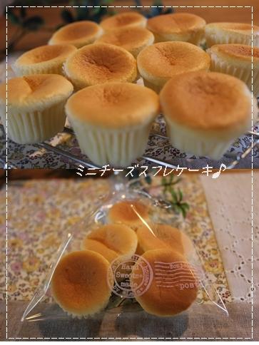 ミニチーズスフレケーキ