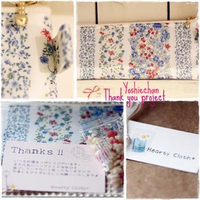 yoshiechan thanks 企画♪☆