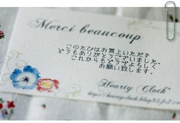 メルシーカード☆