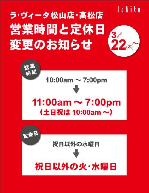 12-03-14営業日変更