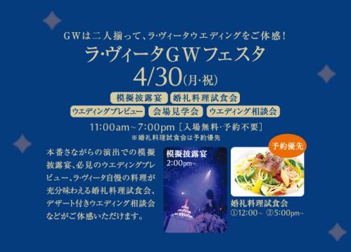 12-04-30 wedding_festa1