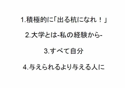 s-12-05-04 高知工科大講義目次