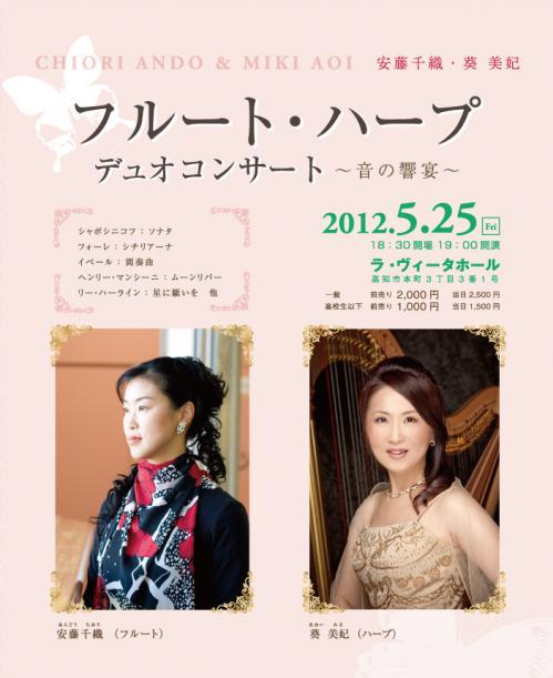 12-05-24 duo_concert