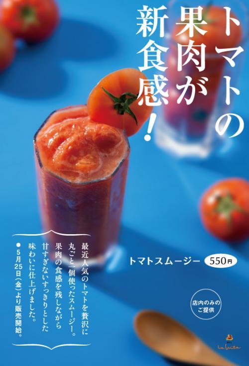 12-05-26 トマトスムージー