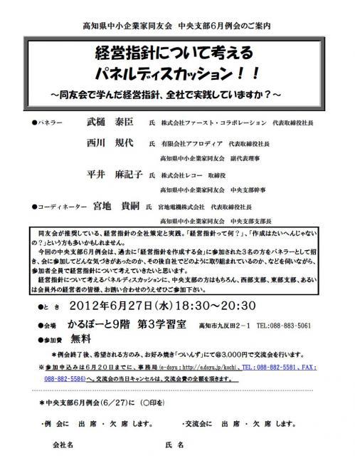 12-06-20 12年度中央支部6月例会ちらし