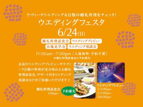 12-06-24 wedding_festa2