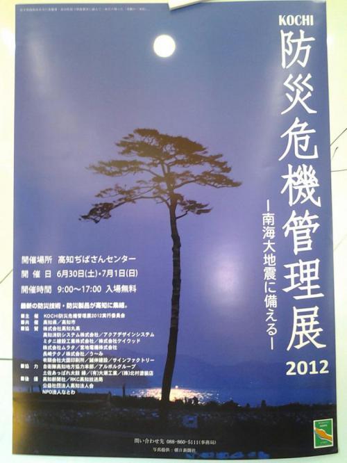 12-06-30 防災危機管理展ポスター