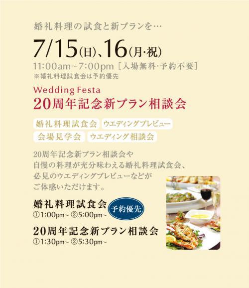 12-07-15 wedding_festa1