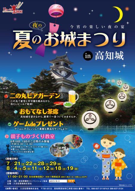 12-07-20 夏のお城まつり