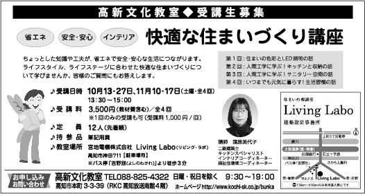 12-10-13-高新文化教室セミナー広告(宮地電機)