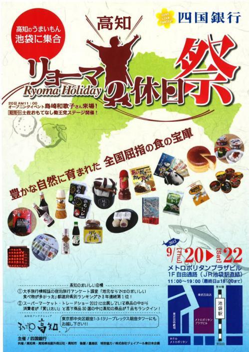 12-09-20リョーマの休日祭
