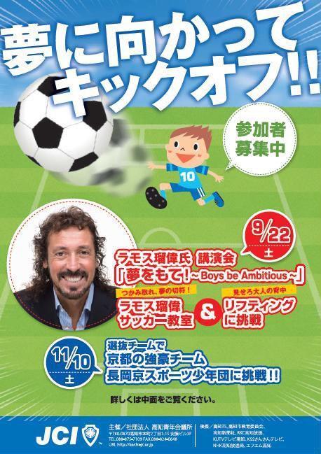 12-09-21ラモスさんサッカー教室