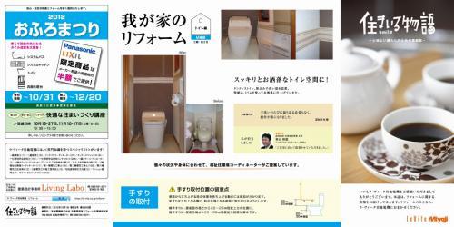 s-12-10-01 「住まいる物語10月号」外面