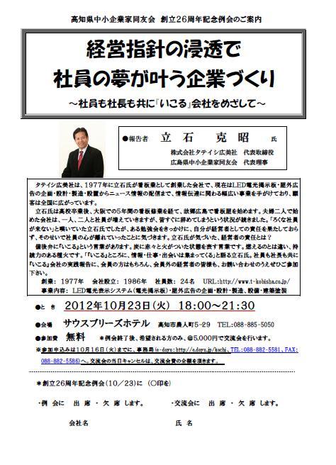12-10-08 中小企業家同友会創立例会