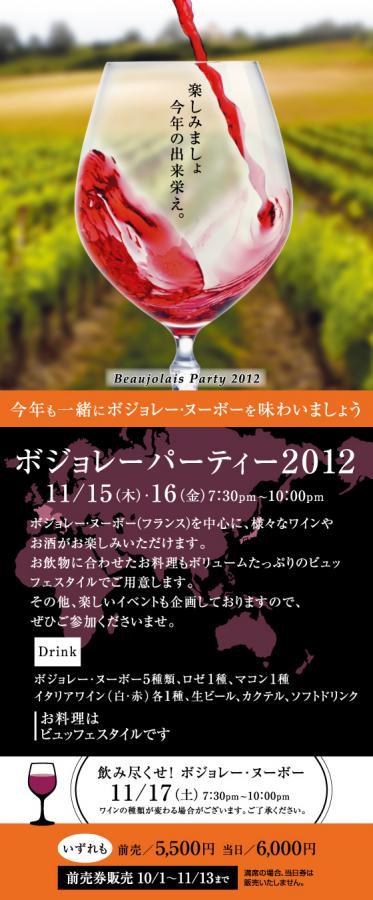12-10-16ボジョレーパーティー