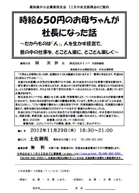 12-10-18 岡美抄さん例会