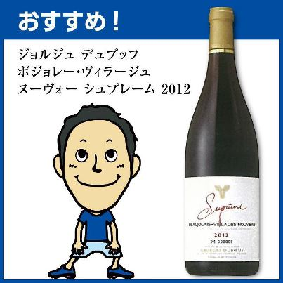 12-11-14宮地貴嗣おすすめワイン