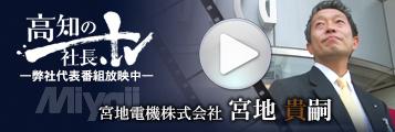 12-11-22高知の社長tvバナー
