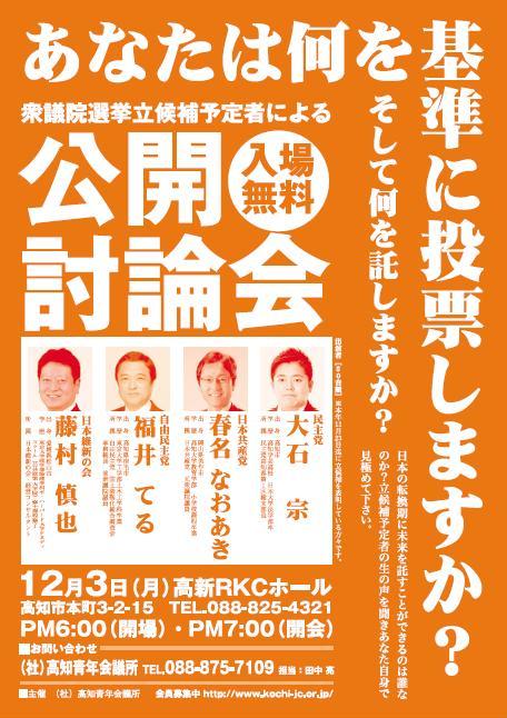 12-11-29 公開討論会