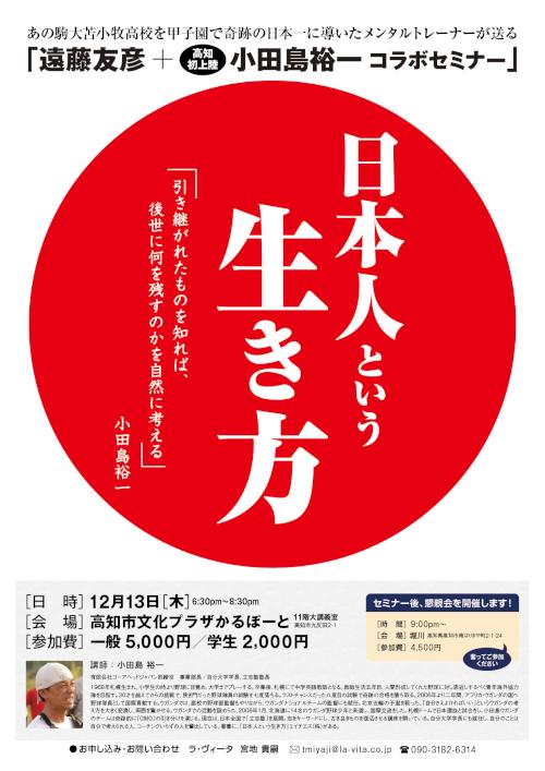 12-12-13エントモセミナーチラシ-高知市