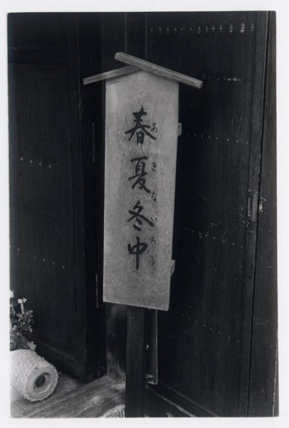 8_kana.jpg