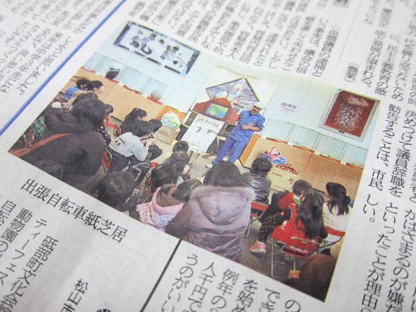 とべ動物園を応援する写真クラブのブログ-出張自転車紙芝居が愛媛新聞に掲載されました。