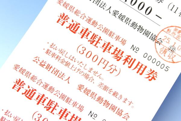 とべ動物園を応援する写真クラブのブログ-愛媛県立とべ動物園の駐車場料金のお得情報
